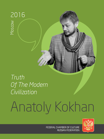 Truth of The Modern Civilization, A. Kokhan